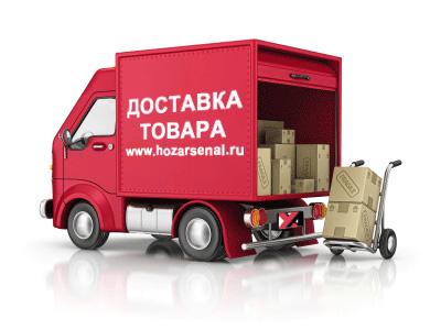 Доставка товара www.hozarsenal.ru